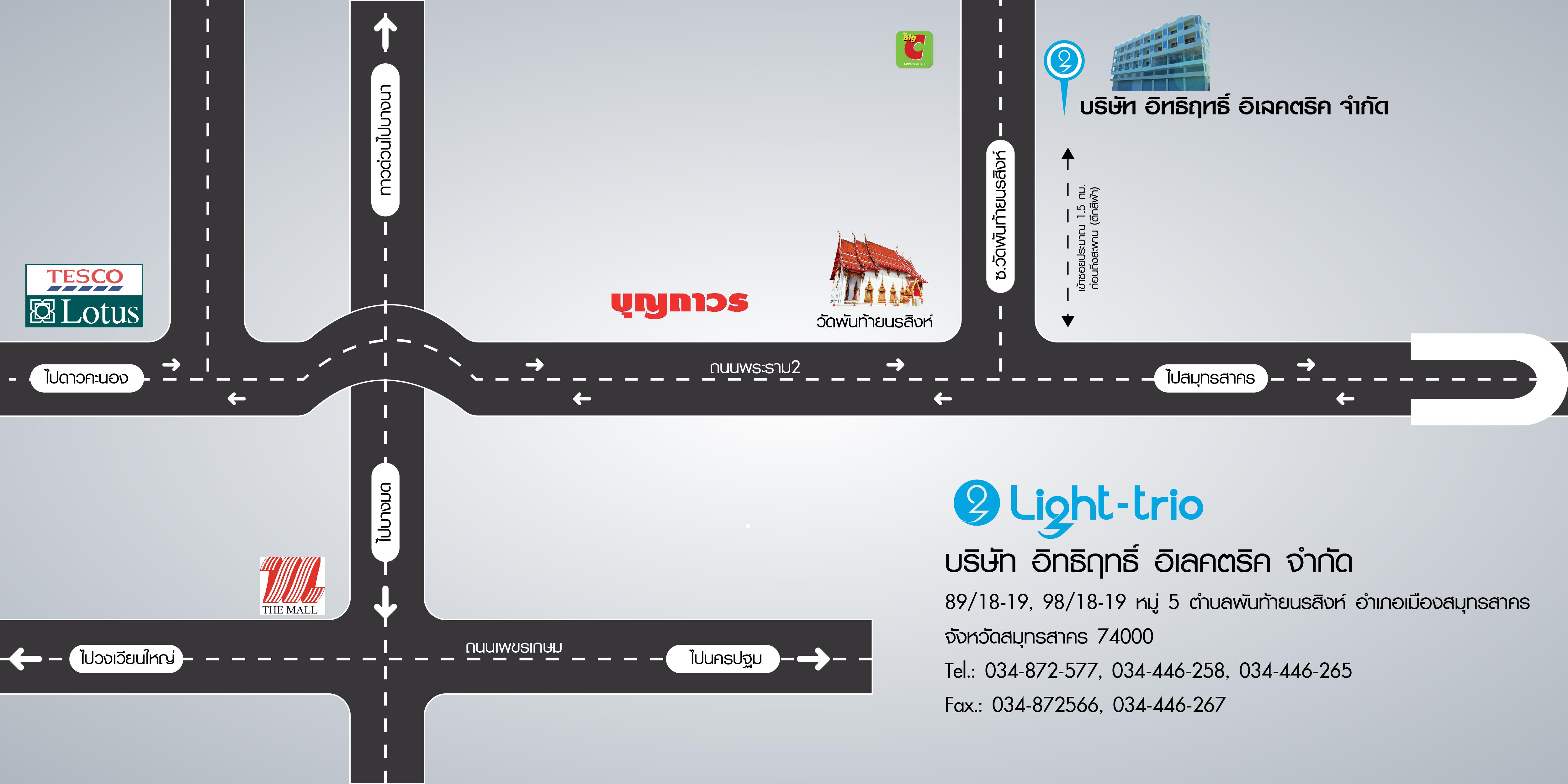 แผนที่ Lighttrio 2018-01
