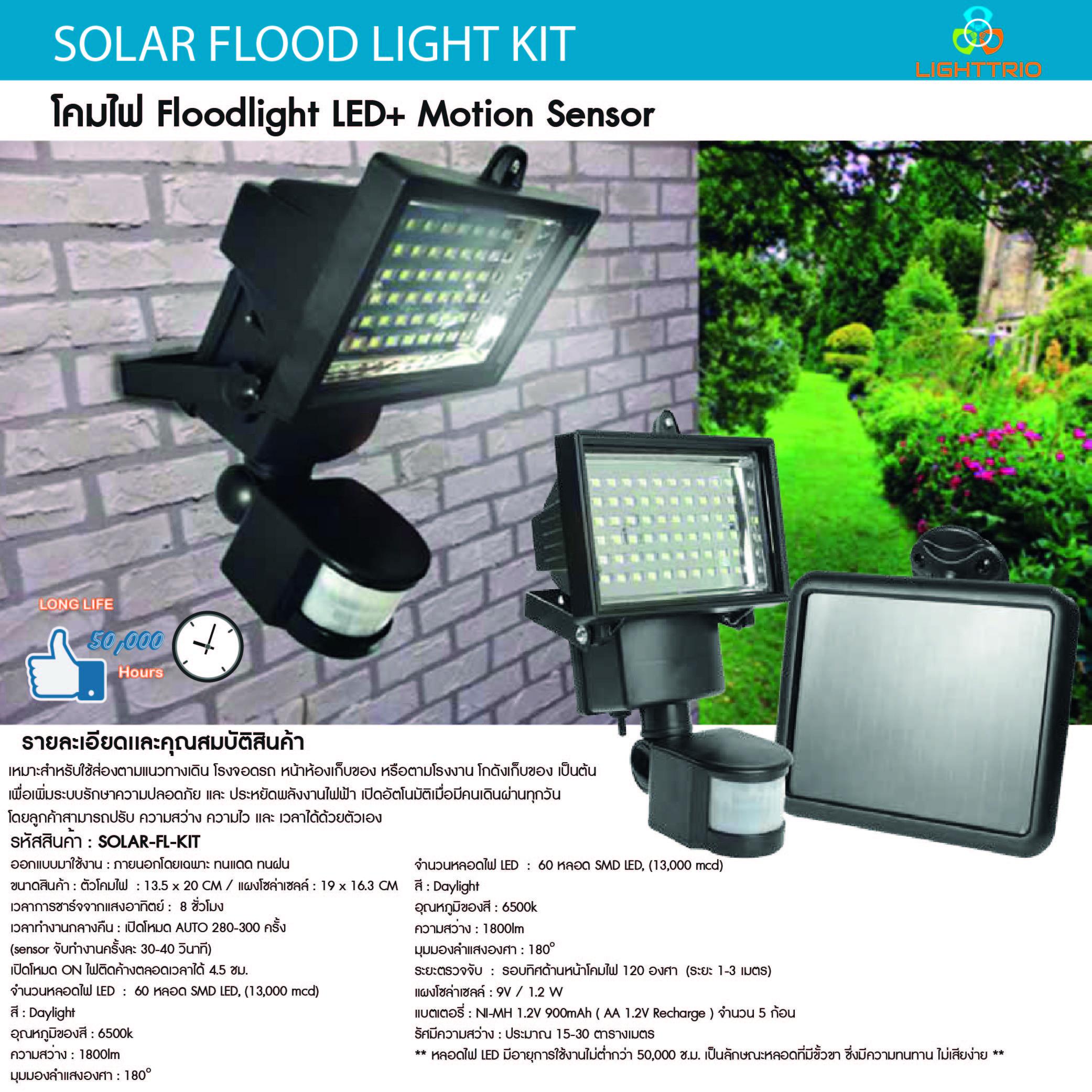 solar fl-01