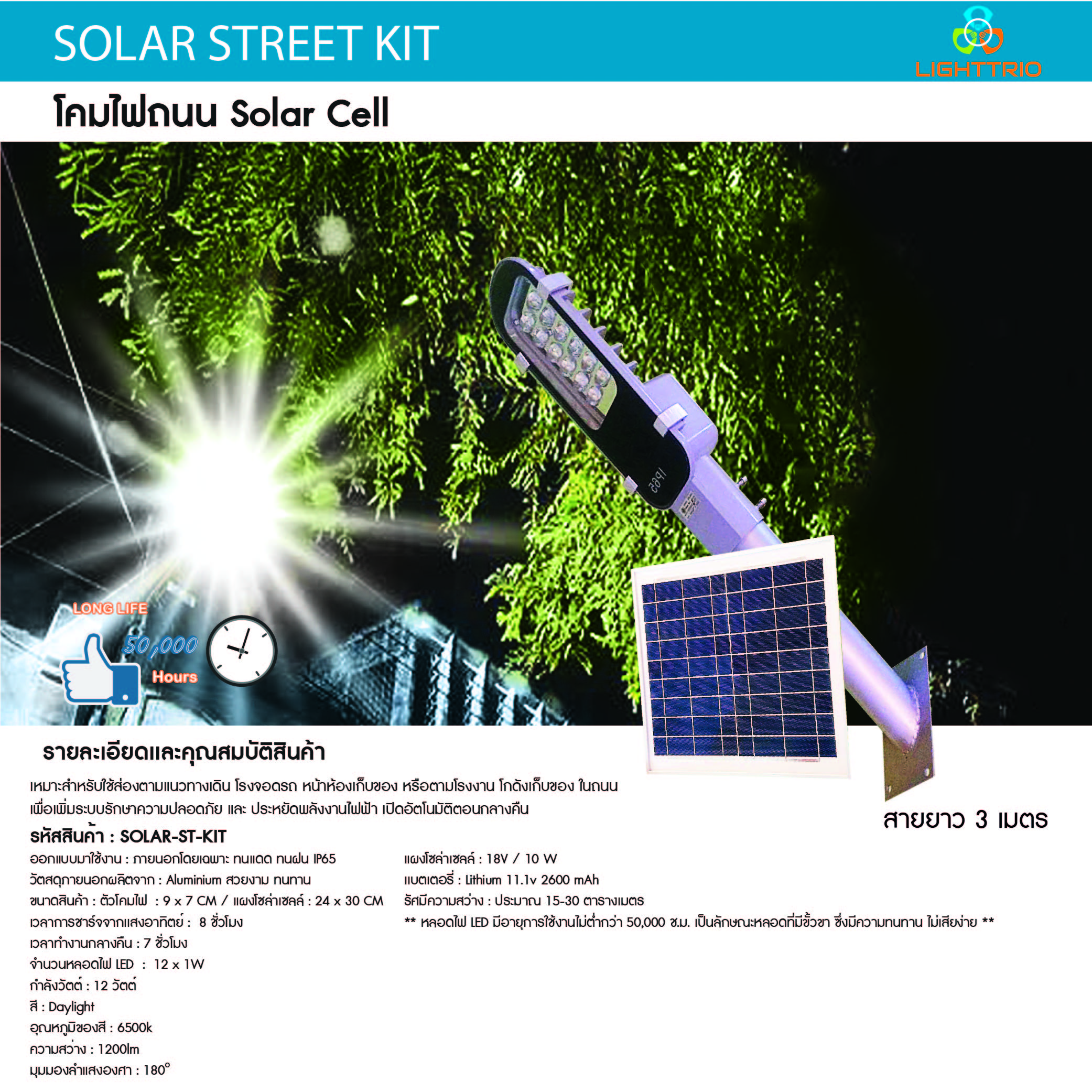 solar street 01-01