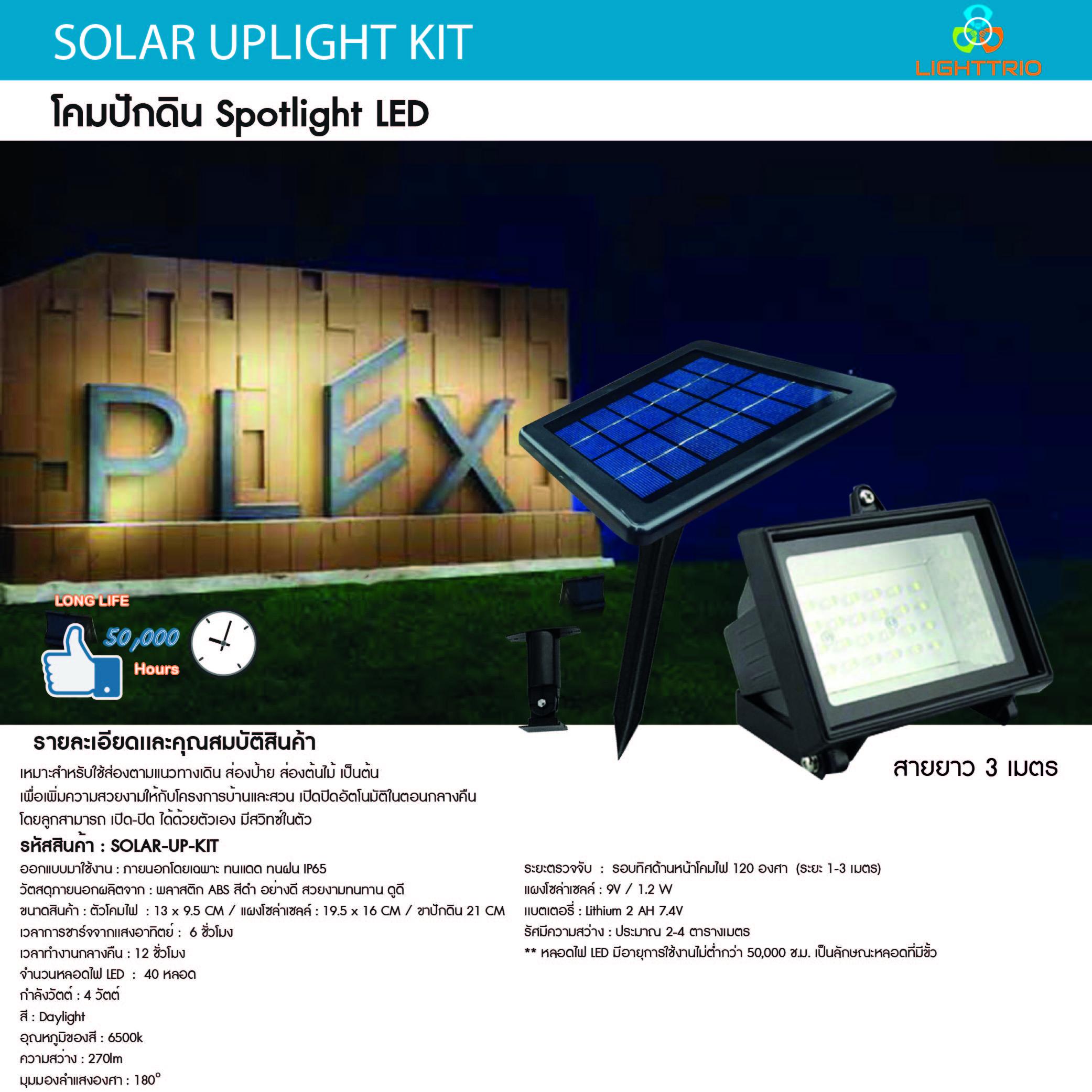 solar up-01
