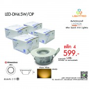 กลุ่ม LED-DH4.5W/OP