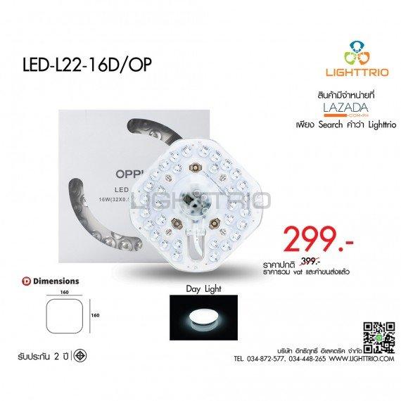 กลุ่ม LED-L22-16D/OP
