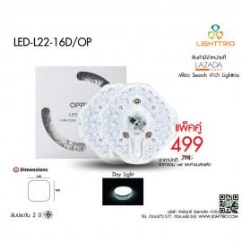 กลุ่ม LED-L22-16D/OP(PACK 2)