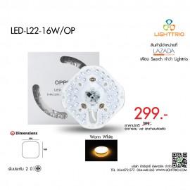 กลุ่ม LED-L22-16W/OP