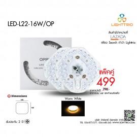 กลุ่ม LED-L22-16W/OP(PACK 2)