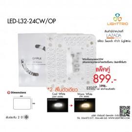 กลุ่ม LED-L32-24CW/OP(PACK 2)