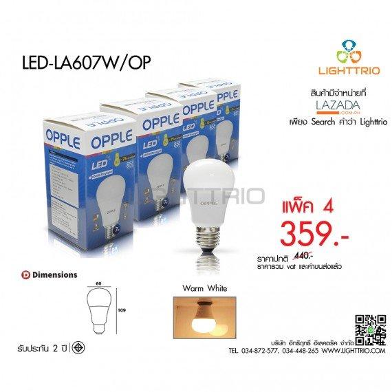 กลุ่ม LED-LA607W/OP